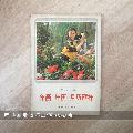 【1985年年画年历月历缩样】-¥40 元_宣传画_7788网