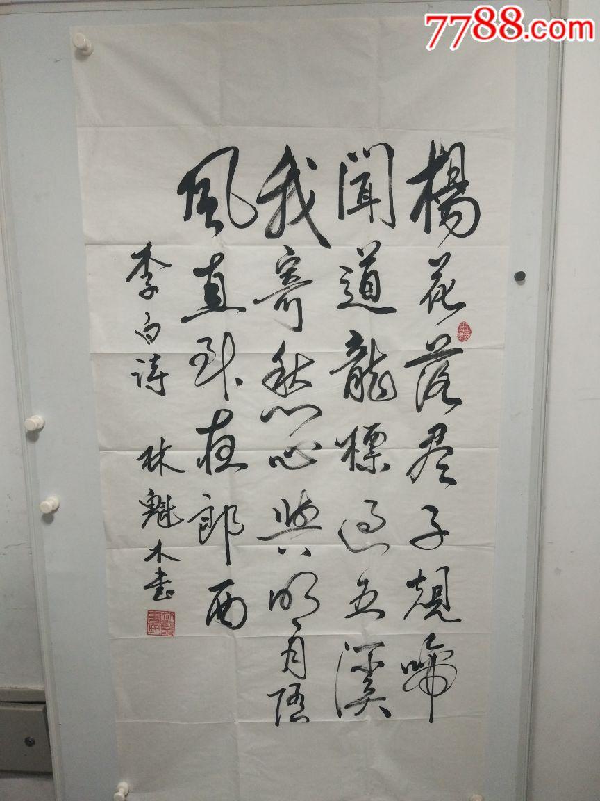 林魁木(福建书法家协会会员)图片