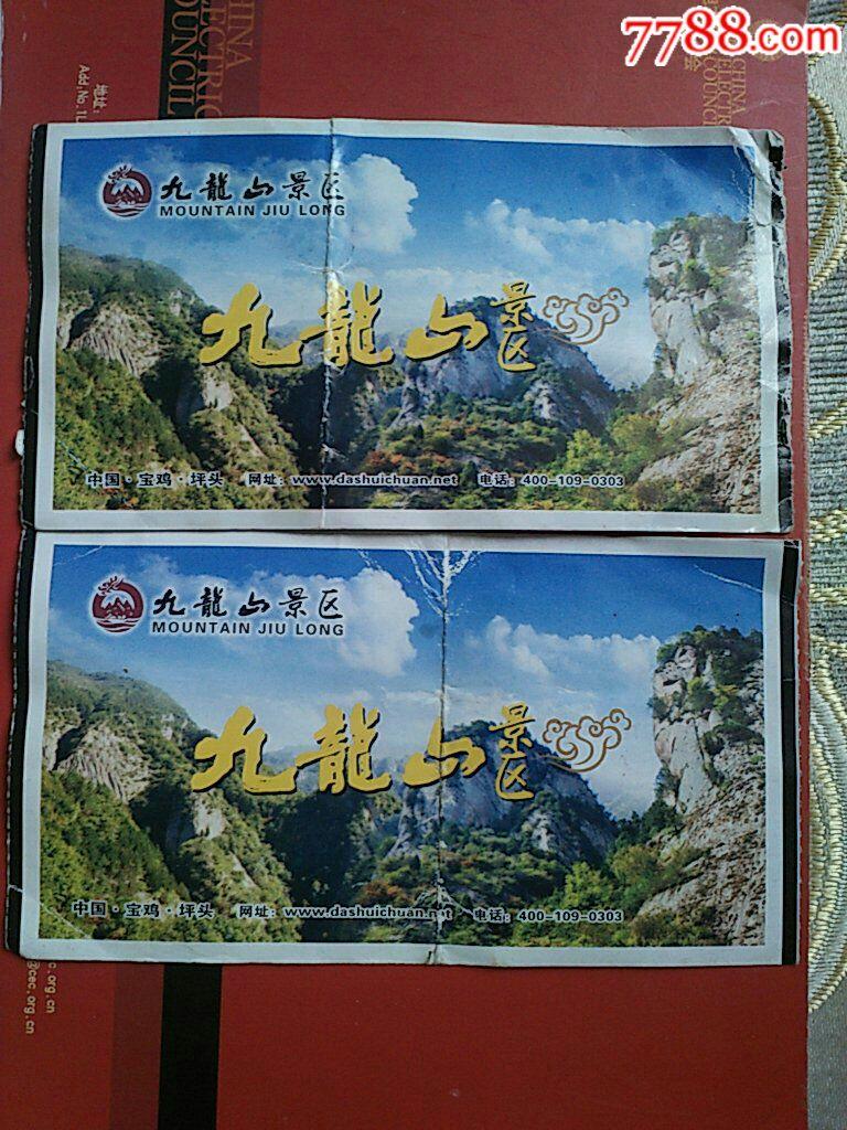 九龙山景区(门票)