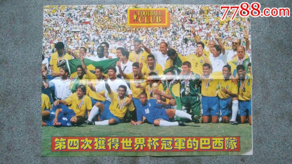 足球海报--第4次获得世界杯冠军的巴西队(足球俱乐部1994年15期)4开85