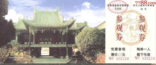 安徽省毫州博物馆-价格:6.0000元-se59418849-旅游
