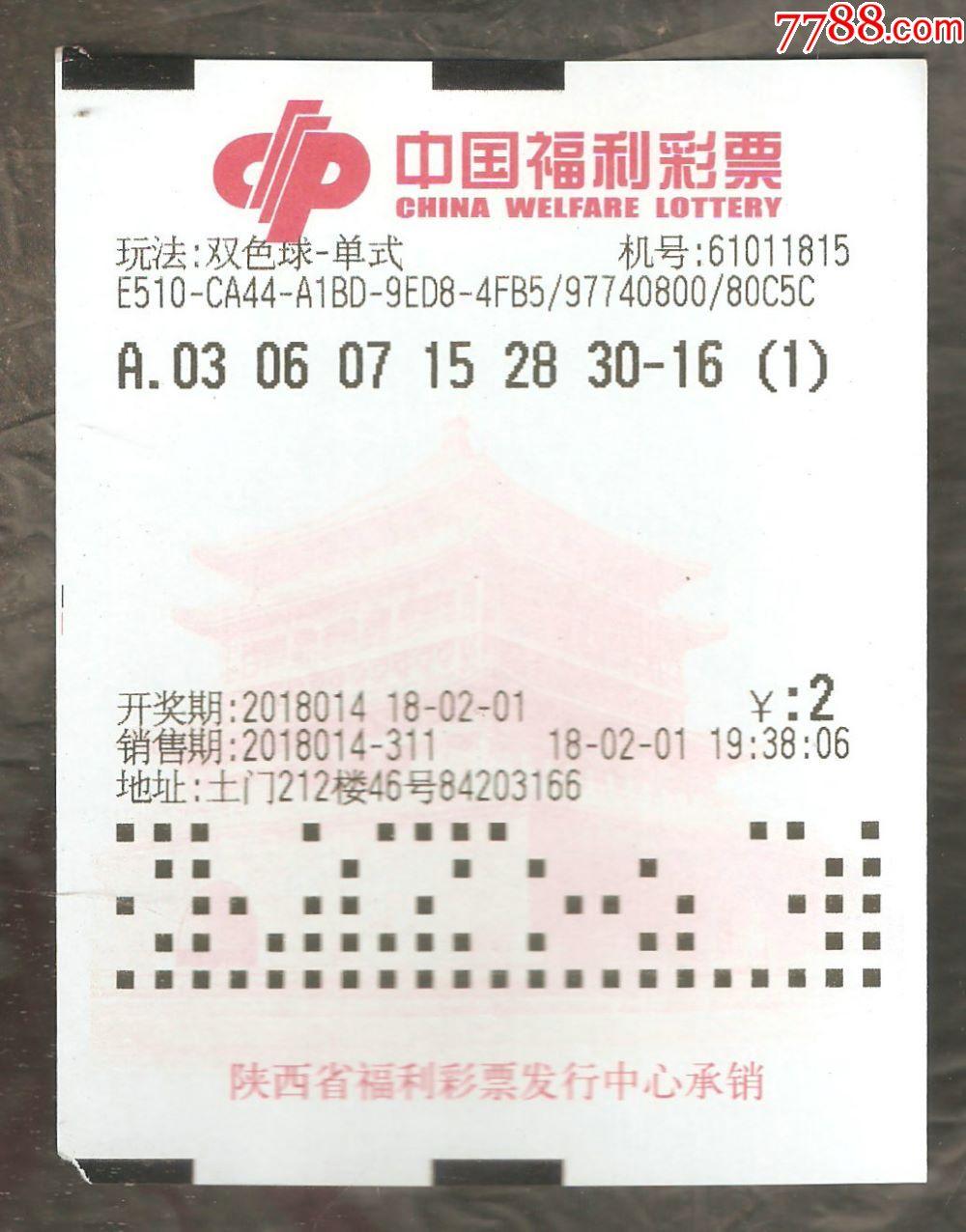 浙江福利彩票网6+1_中国福利彩票--福利彩票公益金(背面钟楼水印)