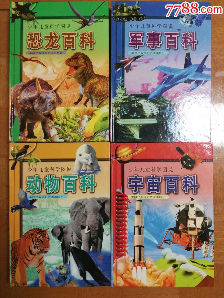 (全新)《少年儿童科学图说》(宇宙百科,*事百科,ag游戏直营网|平台百科,恐龙百科四