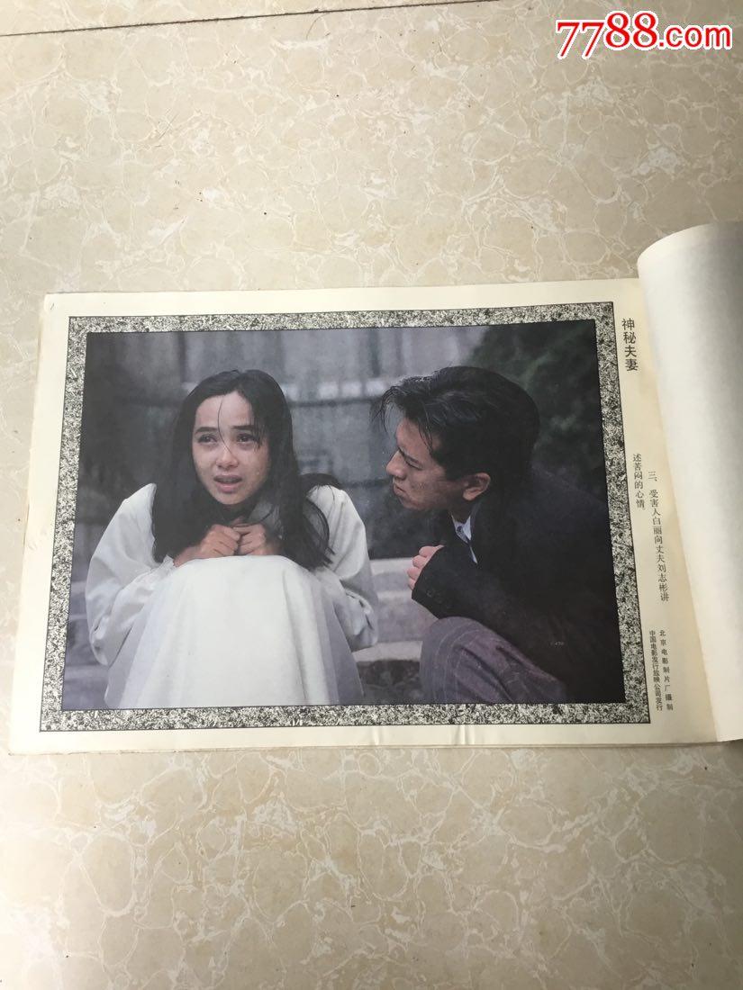 《神秘夫妻》电影剧情剧照(8张全)