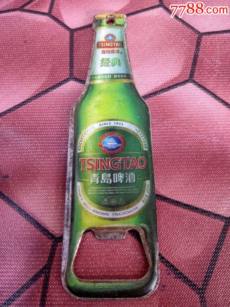 青岛啤酒瓶起子一把