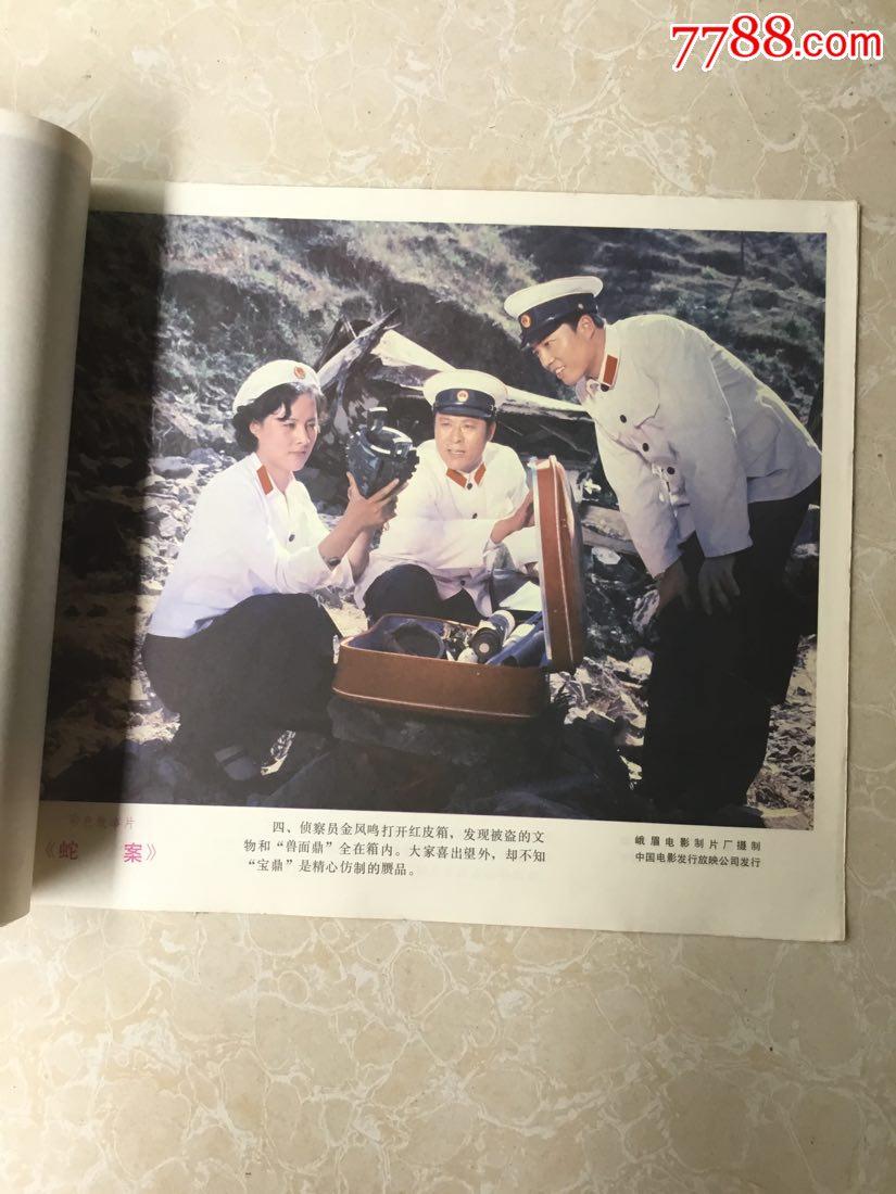 《蛇案》电影剧情剧照(8张全)