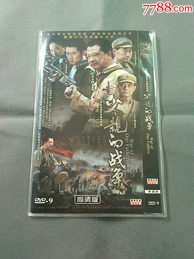 电视剧-父亲的战争_价格3.0000元_第1张_7788收藏__中国收藏热线