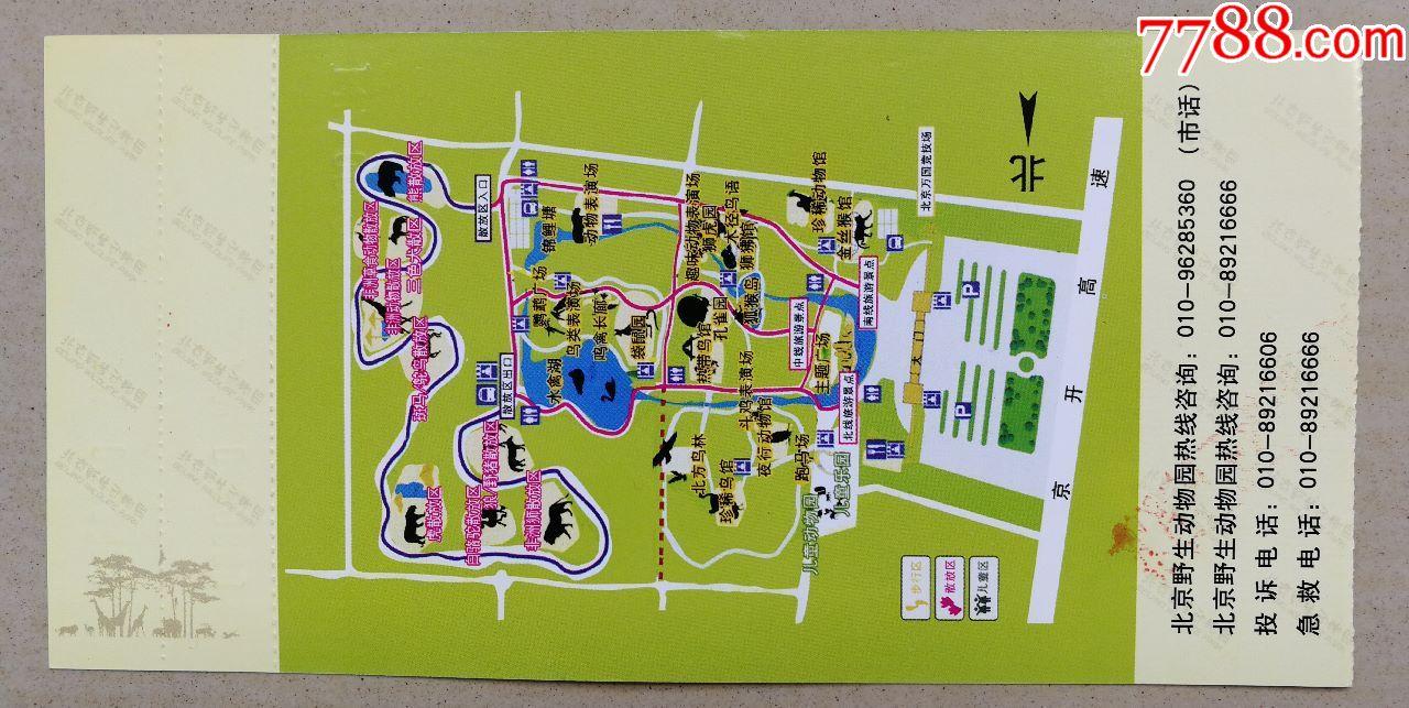 北京野生动物园贵宾票