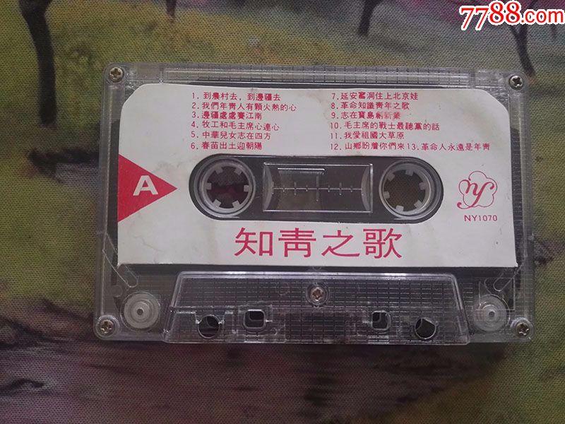 【知青之歌】【知青心底的旋律】【磁带】