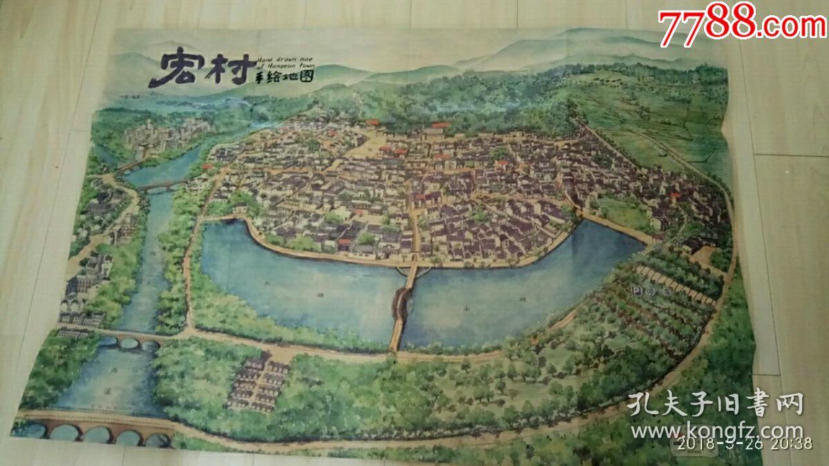 宏村手绘地图