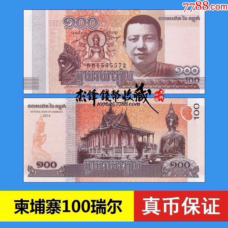 柬埔寨100瑞尔-se59446609-外国钱币-零售-7788收藏