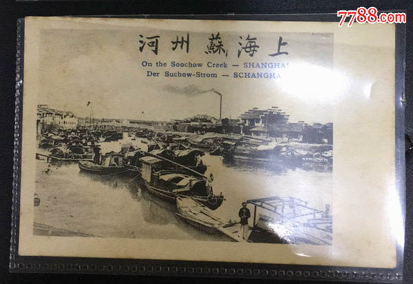 清末上海苏州河老明信片