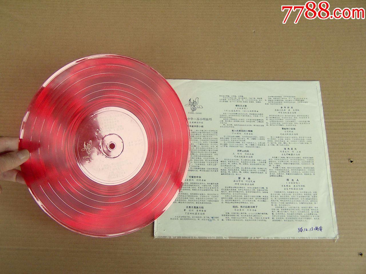 大薄膜-可爱的中华-苏小明独唱(84年,tdbl-20008,立体