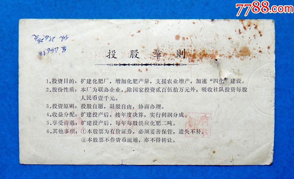 80年江苏海安县海安化肥厂股票