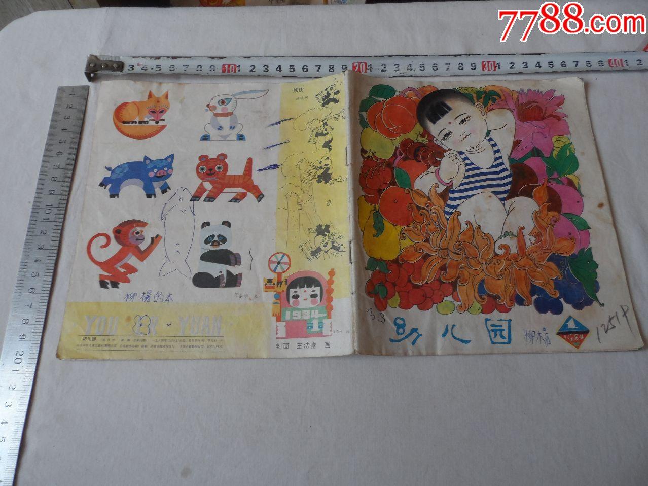 图文并茂.1984年.幼儿园1.山东少年儿童出版社【2018—05—30】