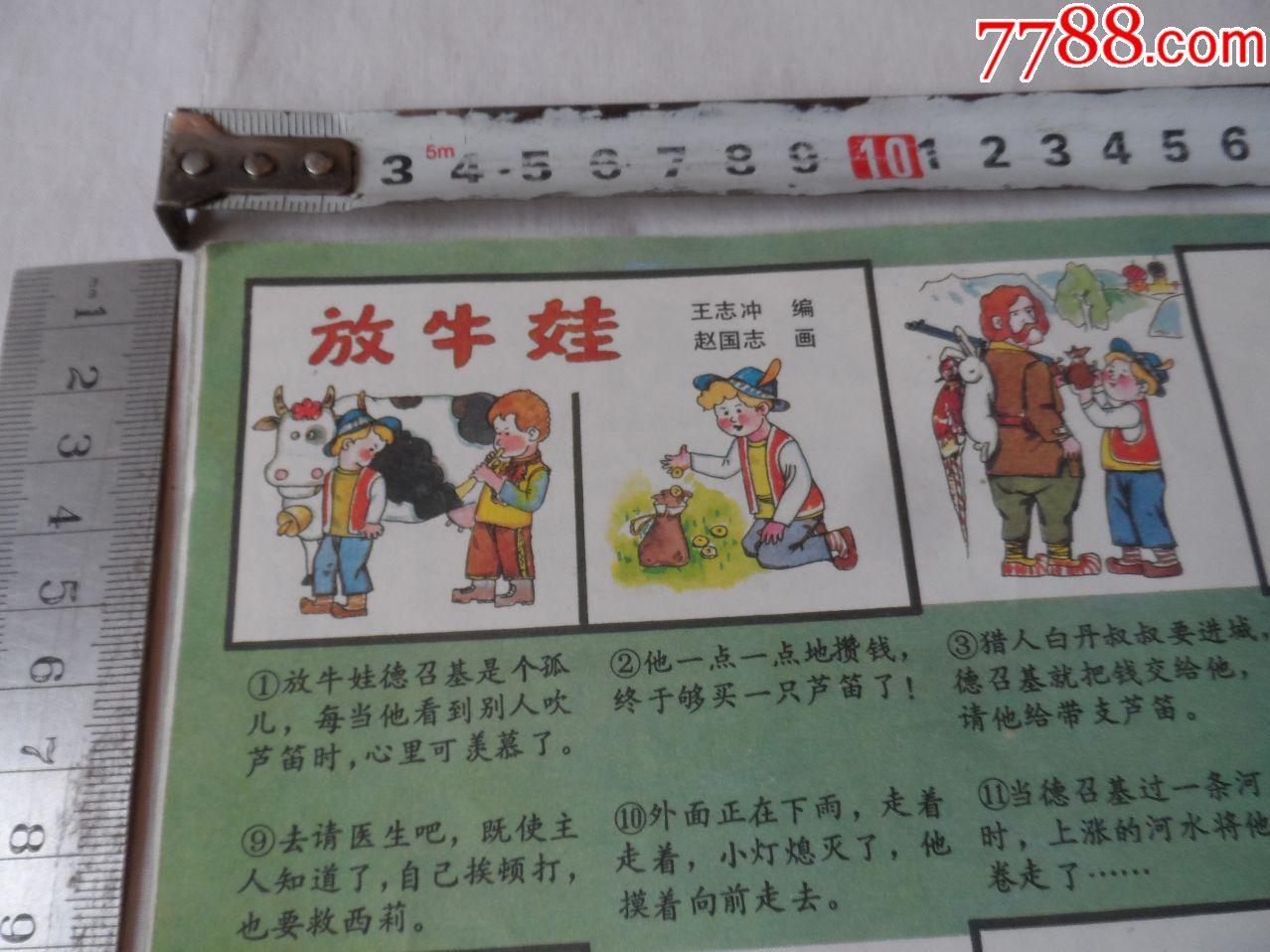 好孩子画报9.辽宁新少年杂志社【2018—05—30】图片