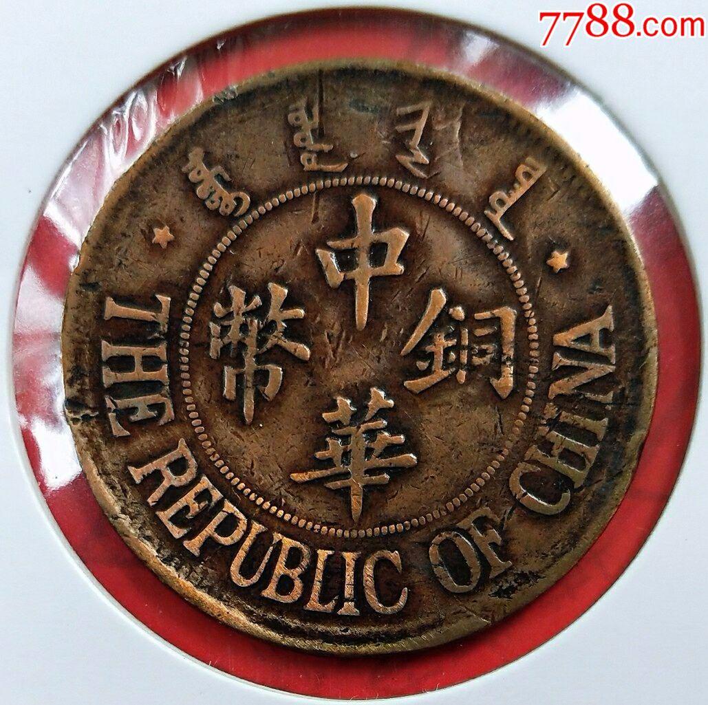 中华铜币.民国十三年.双枚少见品种(3029)(se59474601)_