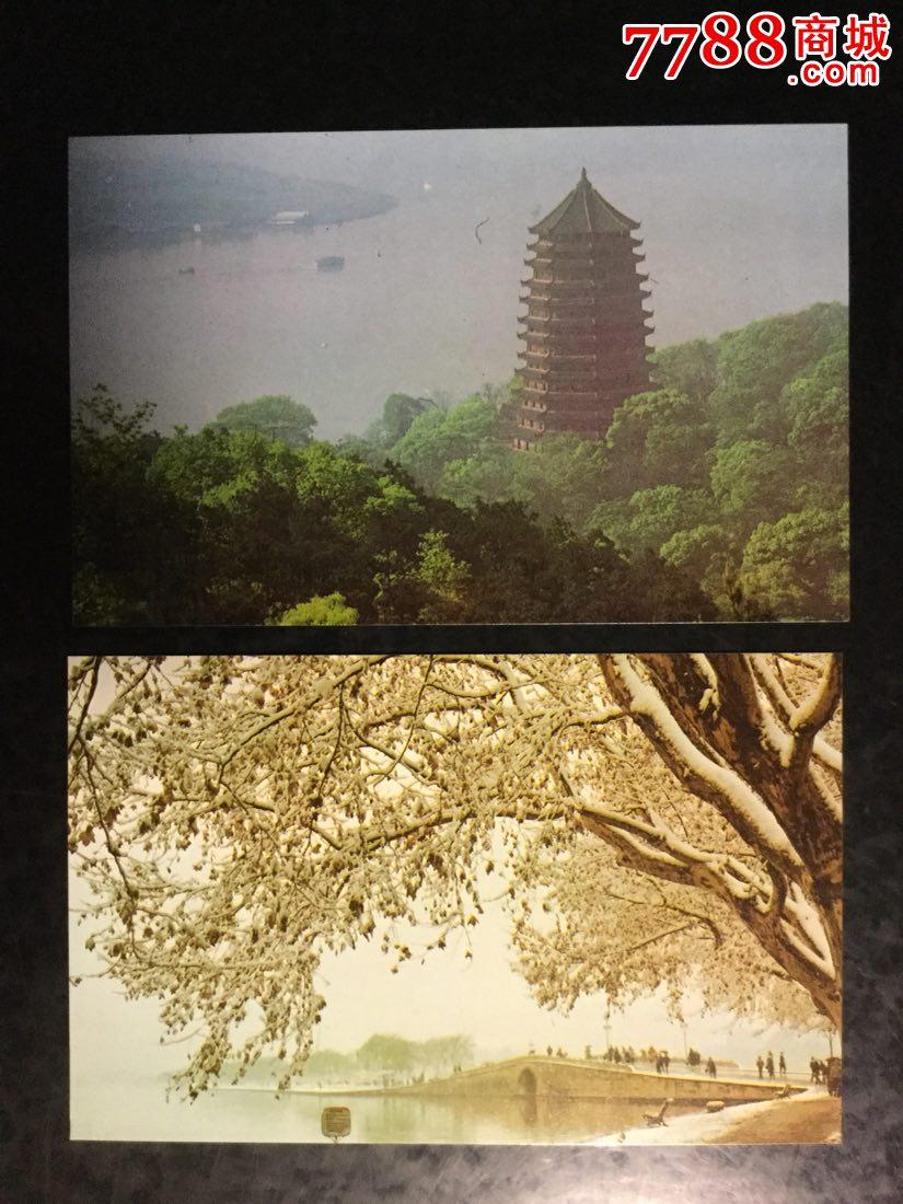 西湖,明信片/邮资片_第5张_7788明信片收藏