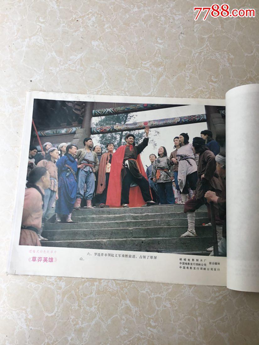 《草莽英雄》剧情电影新生(8张全)`剧照高一电视剧剧照图片
