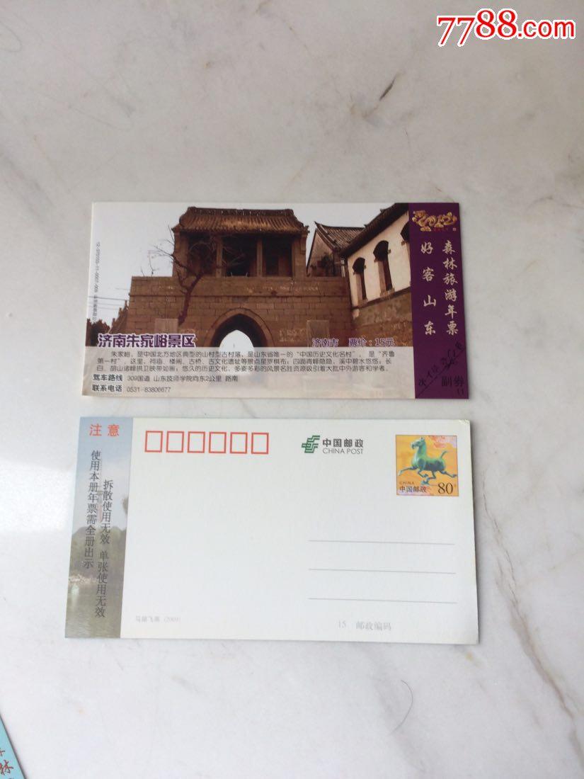 济南朱家峪景区门票,小马片-价格:1.0000元-se-旅游