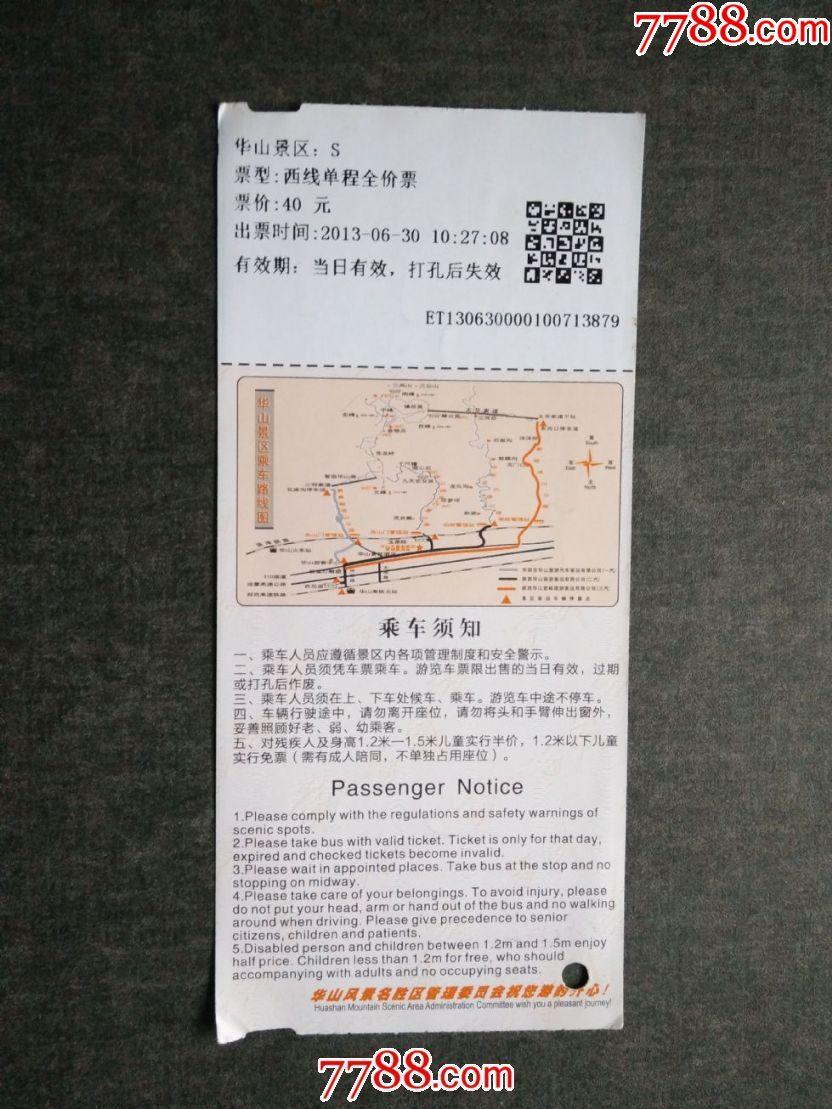 华山景区公路交通专线车票
