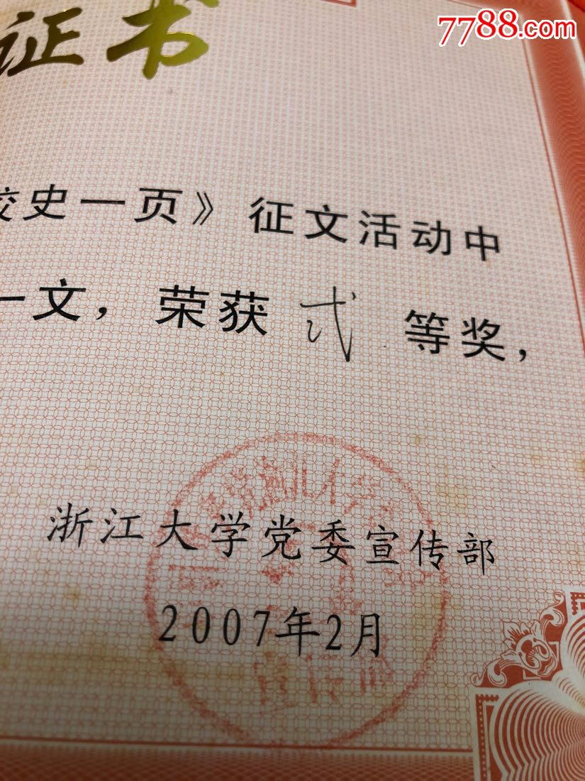 浙江大学党委宣传部颁发给吕荣山教授证书(全网独家)