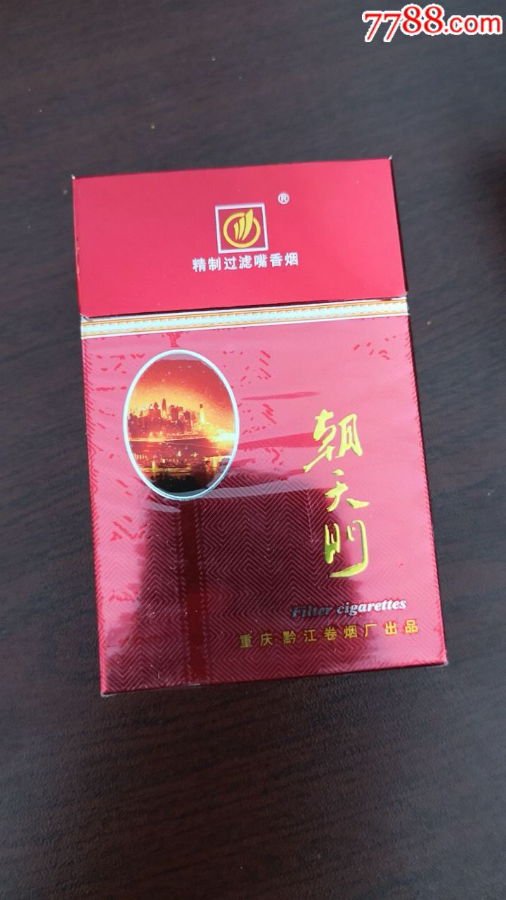 重庆朝天门香烟_朝天门-价格:5.0000元-se59546650-烟标/烟盒-零售