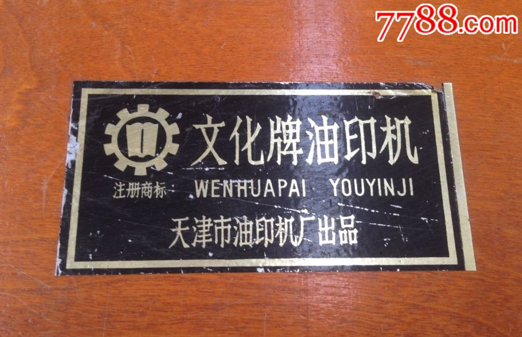 手动牌文化油印机上海可视卡图片
