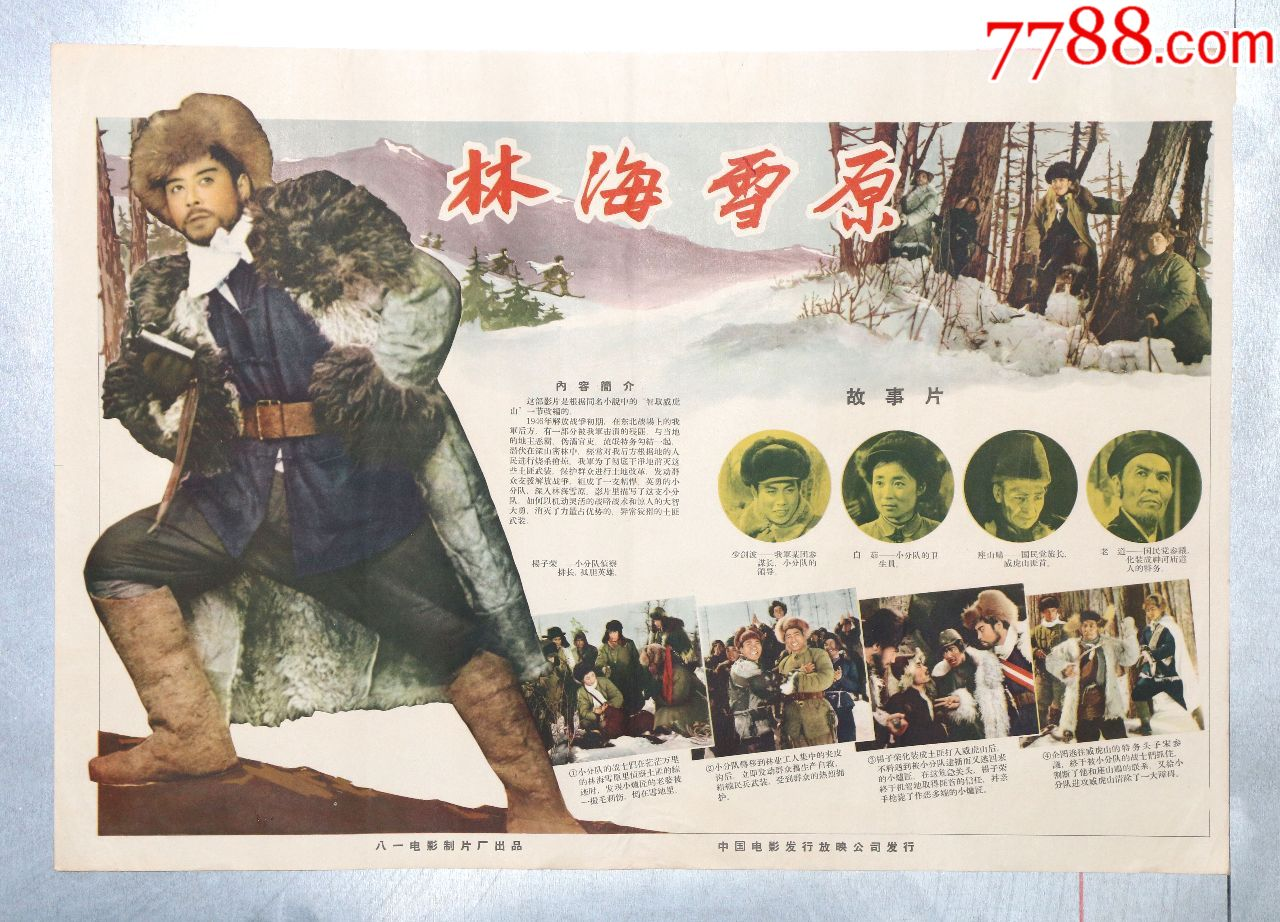 林海雪原电影����_林海雪原-价格:350.0000元-se59572825-电影海报-零售