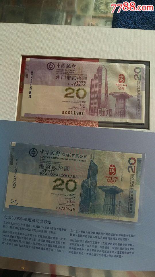香港澳门纪念钞20元