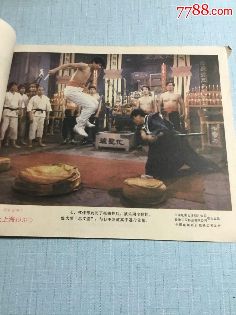 《大上海1937》电影剧情剧照(8张全)