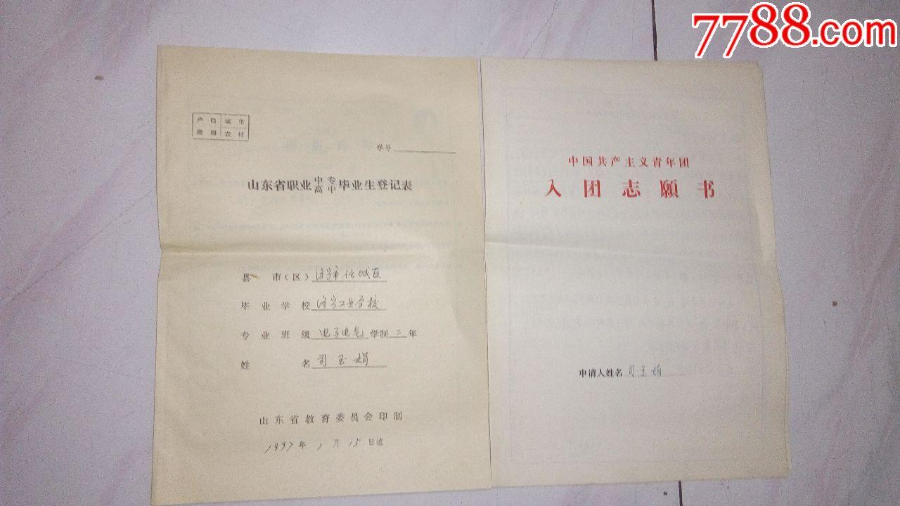 入团志愿书,登记表诗顺序年代初中按中考古图片