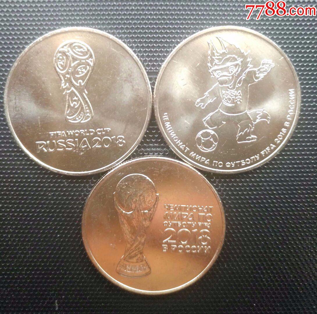 2018俄罗斯FIFA世界杯纪念币三组大全套