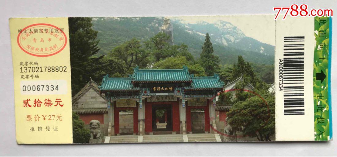 青岛崂山寺庙图片