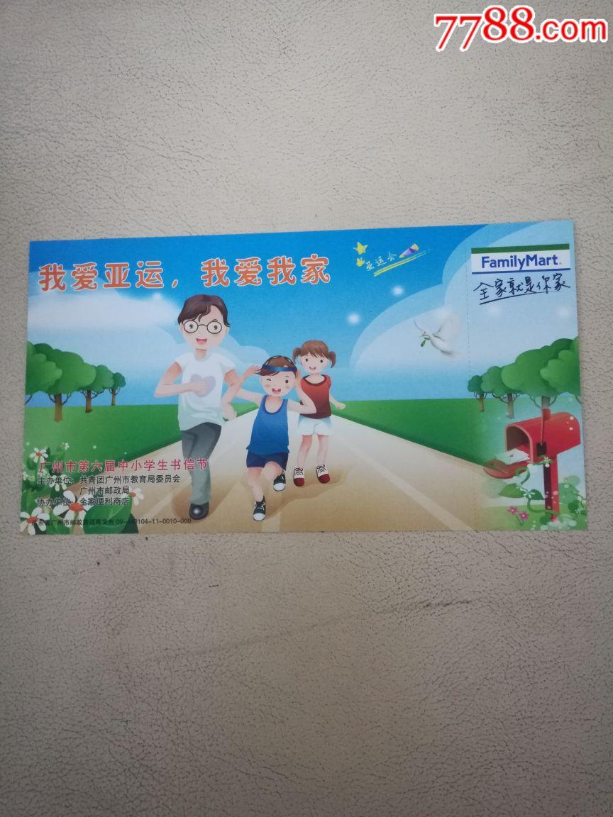 广州市中小学生书信节明信片小学a书信公益图片