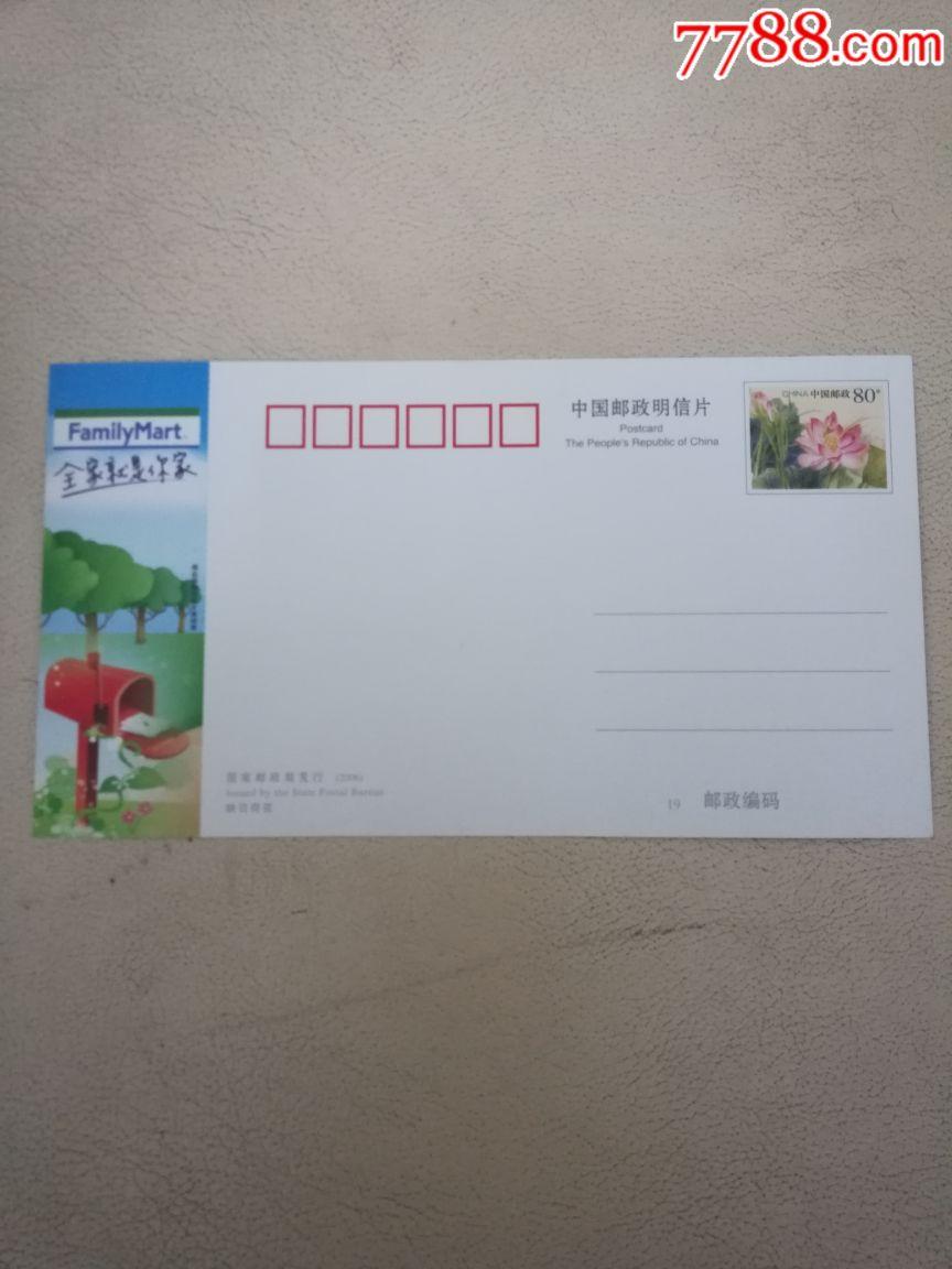 广州市中小学生小学节明信片答题卡书信的图片
