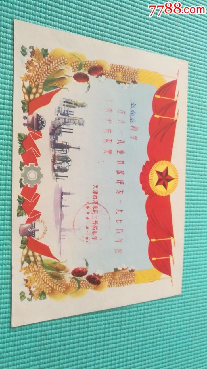 """1978年河东天津二号桥证书""""优秀少先队员""""小学(刘相丽的v证书真实高中生挪威图片"""