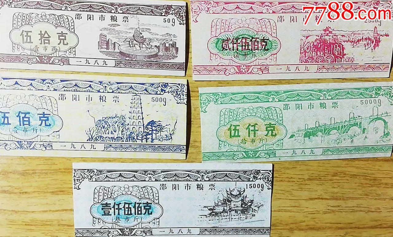 198*年湖南省邵阳市粮票五全