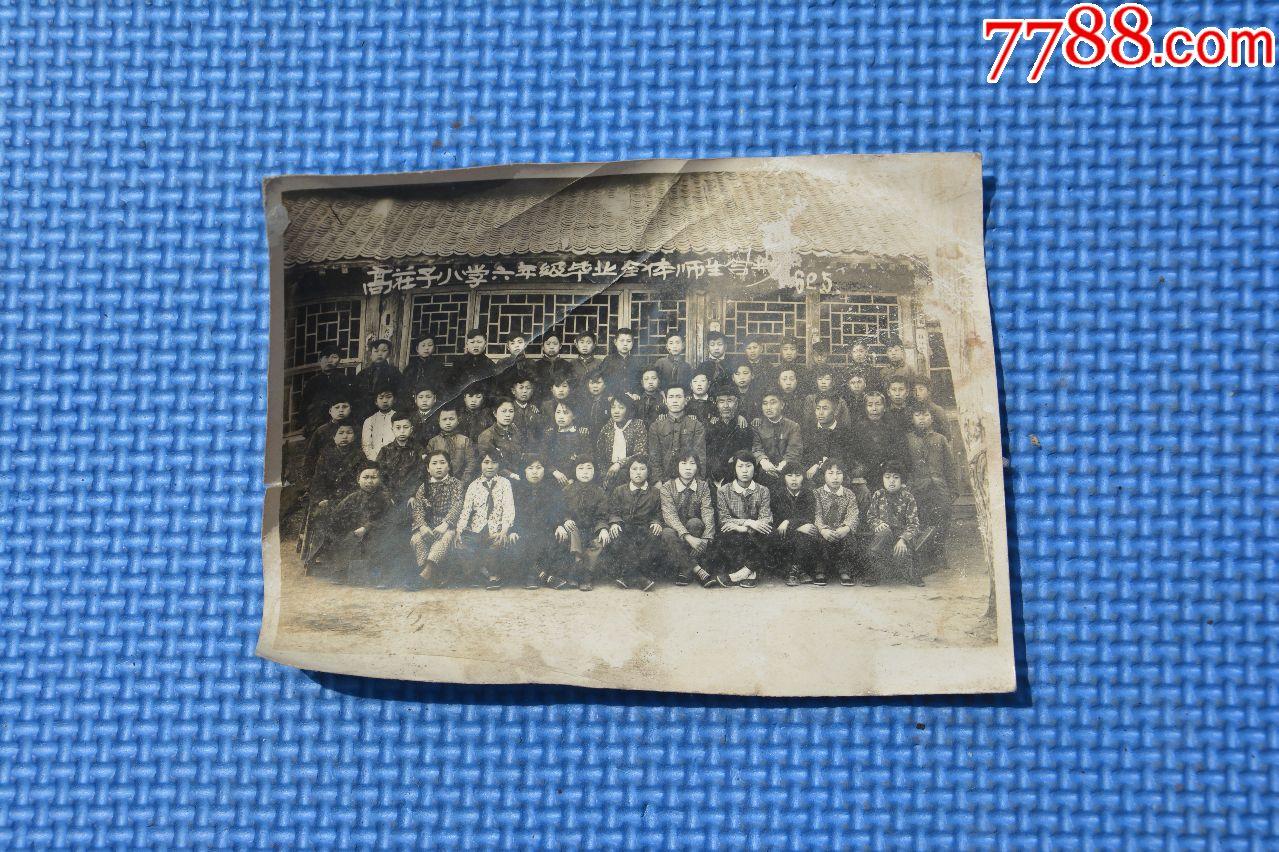 1962年玉田县小学毕业照惠州小学冰糖图片