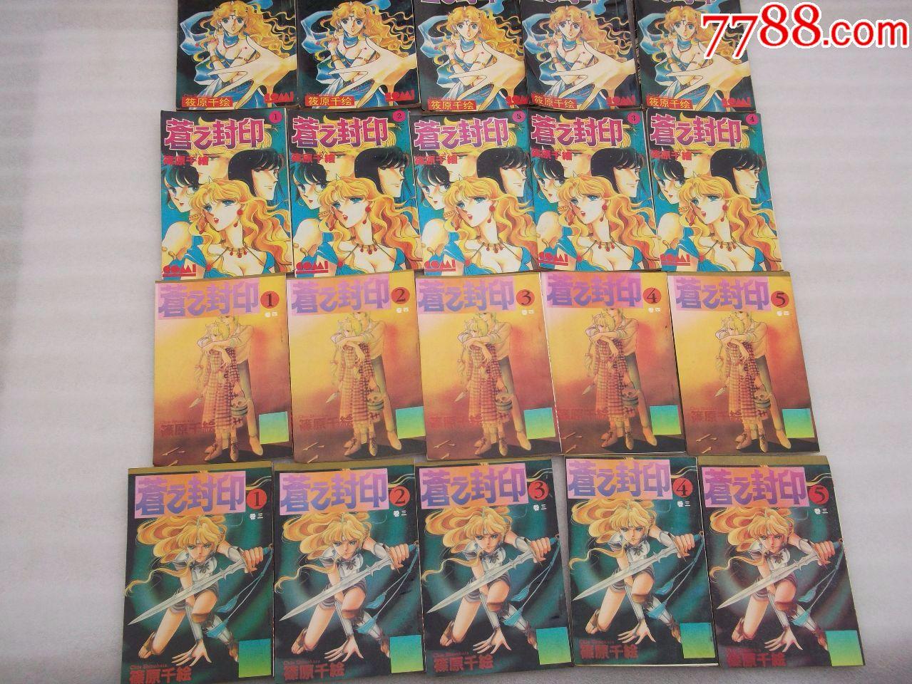 卡通漫画;《苍之封印》(全5卷共20册)合售包邮神弑者同人漫画图片