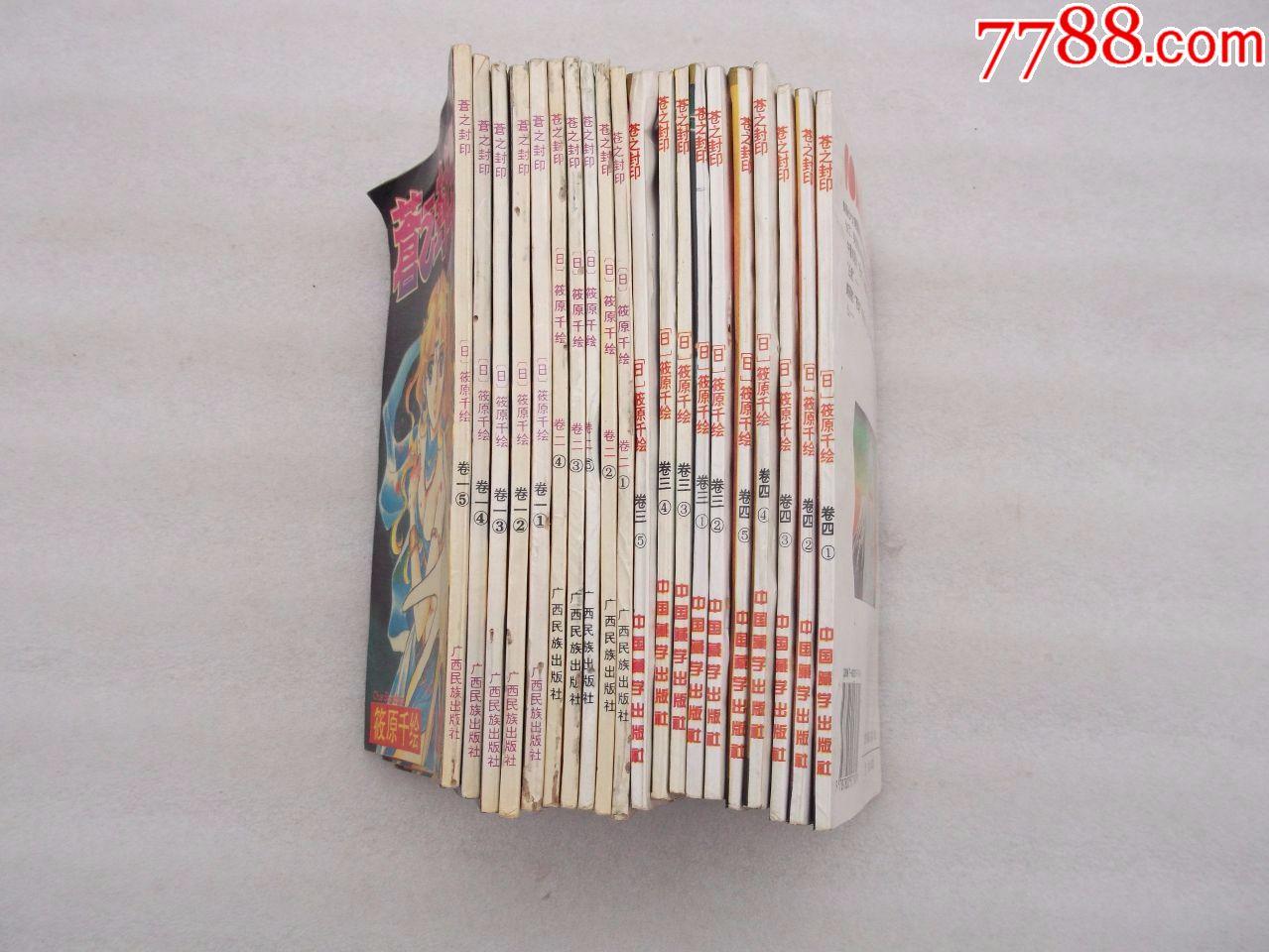 卡通漫画;《苍之封印》(全5卷共20册)合售包邮血漫画尸图片