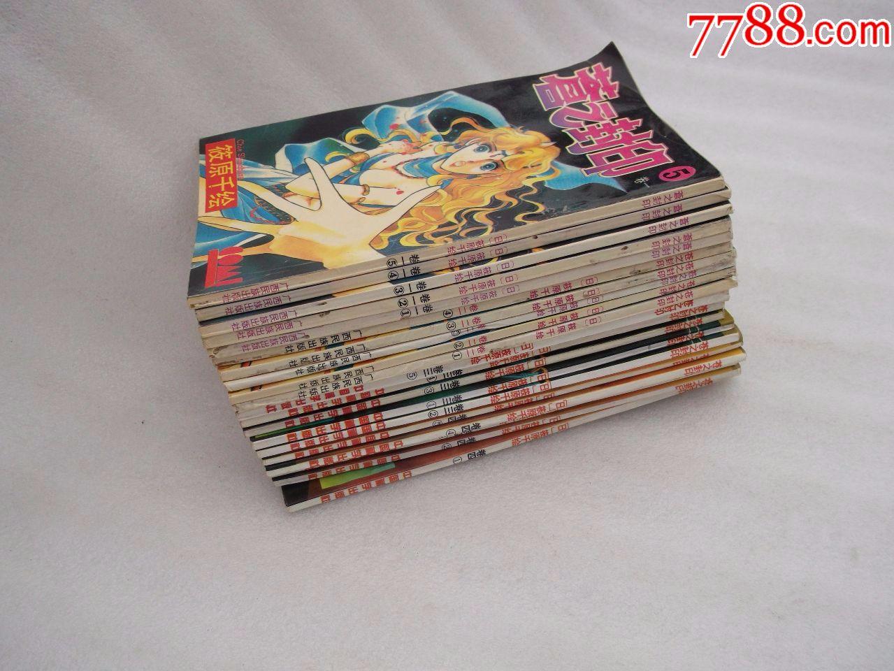 卡通漫画;《苍之封印》(全5卷共20册)合售包邮漫画挂哔咔图片