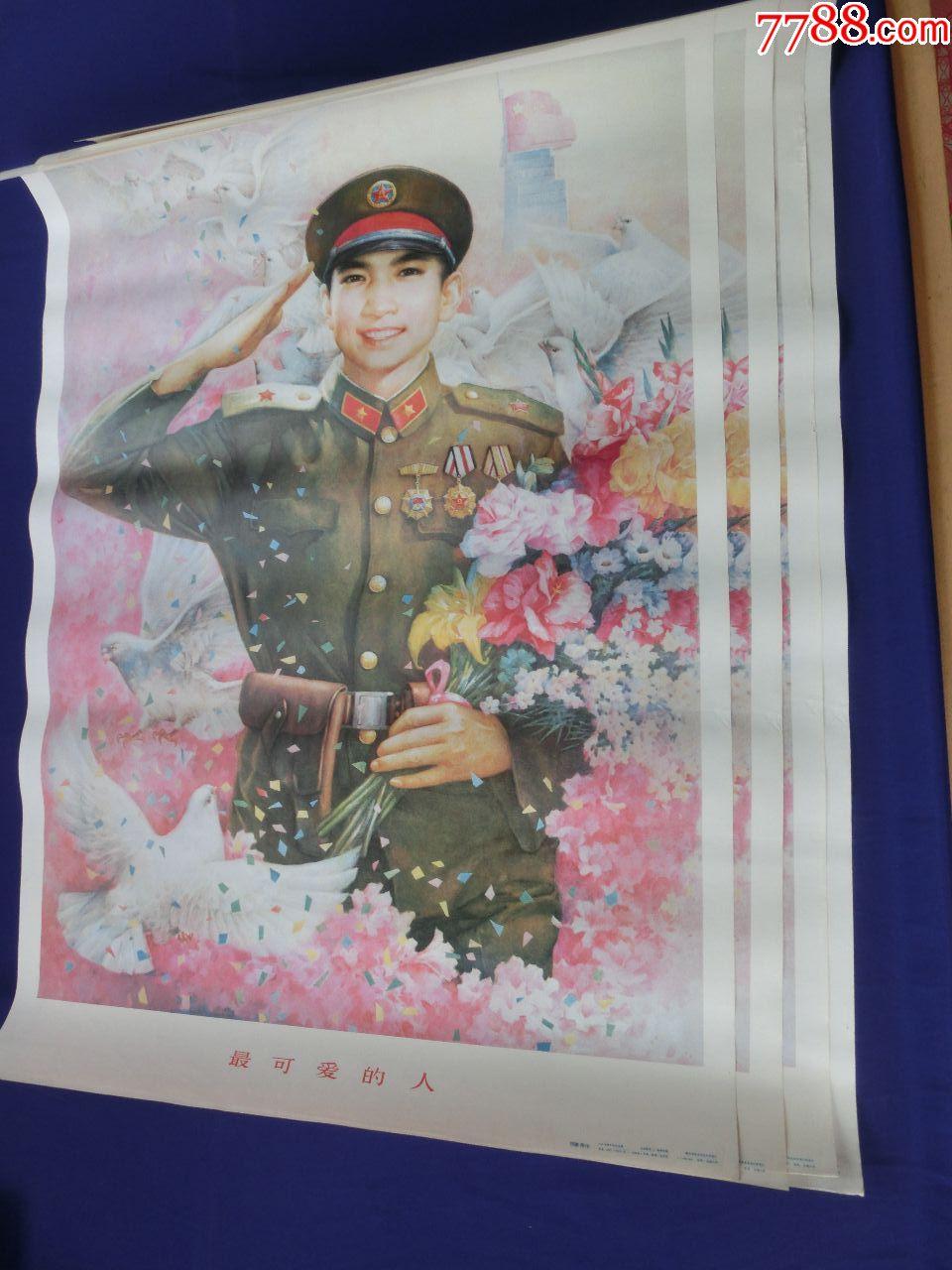 最可爱的人5张(越战题材)_年画/宣传画_博文2004