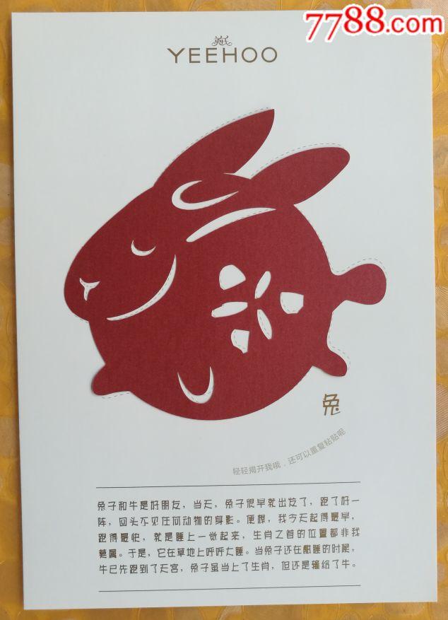 手工剪纸十二生肖明信片