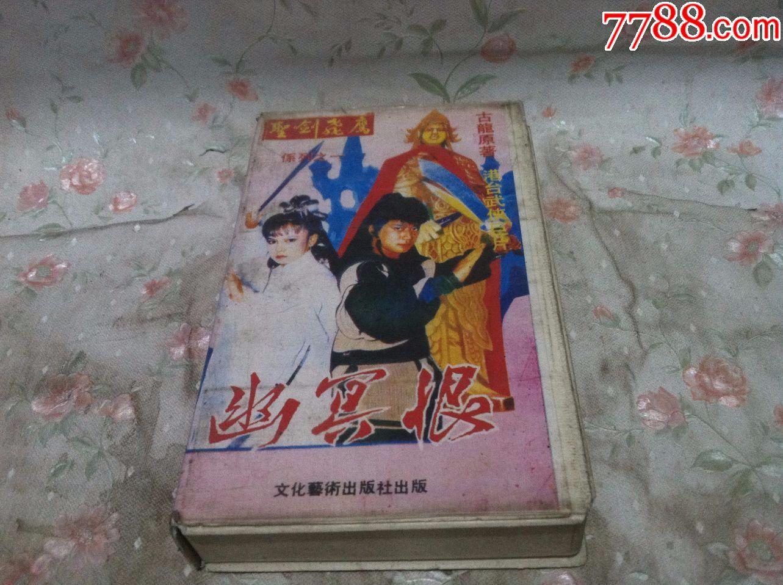刘雪华等主演--圣剑飞鹰---幽冥恨【按图出售】