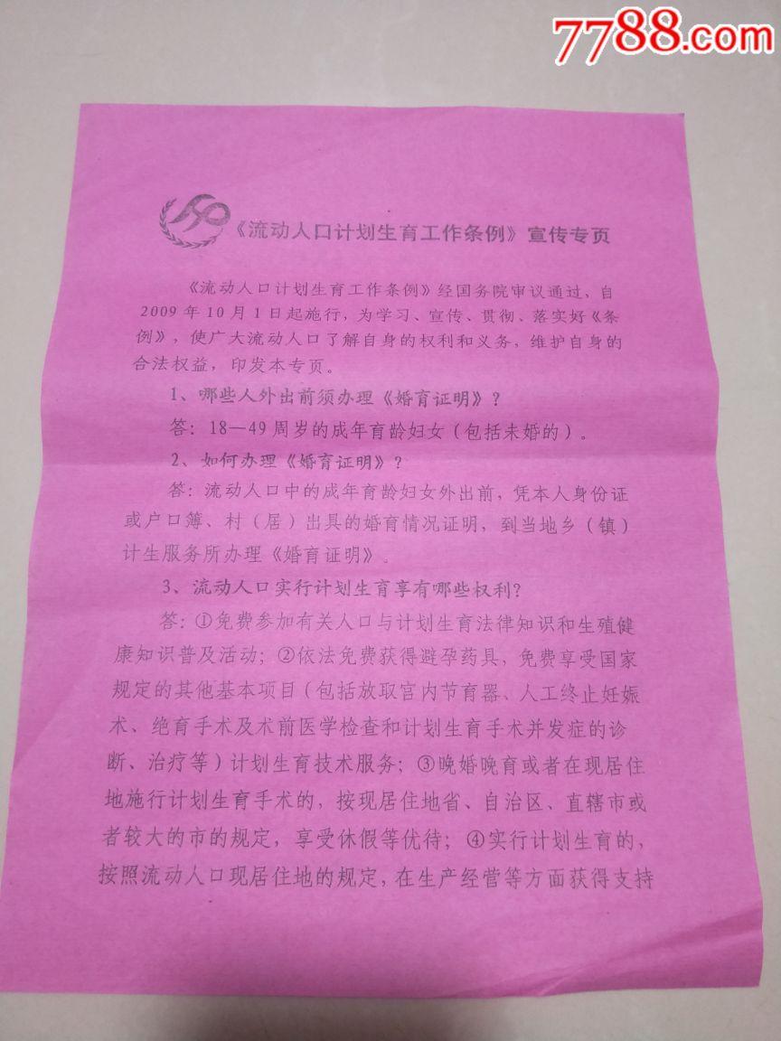 黑龙江省计划生育生育条例_流动人口生育意愿调查问卷工作_流动人口计划生育工作条例