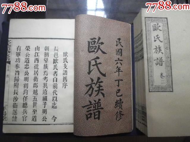 歐氏族譜(se59814564)_7788收藏__收藏熱線