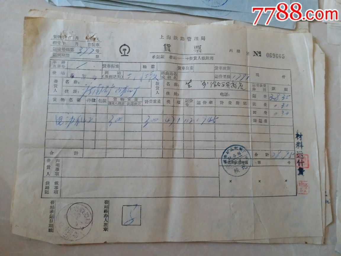 货票 南昌 兰州 沈阳 上海 济南 北京 铁路局 45张 软折寄