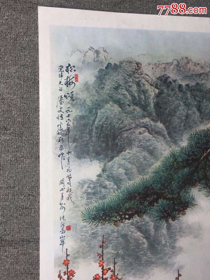 松梅赞(关山月)著名画家图片