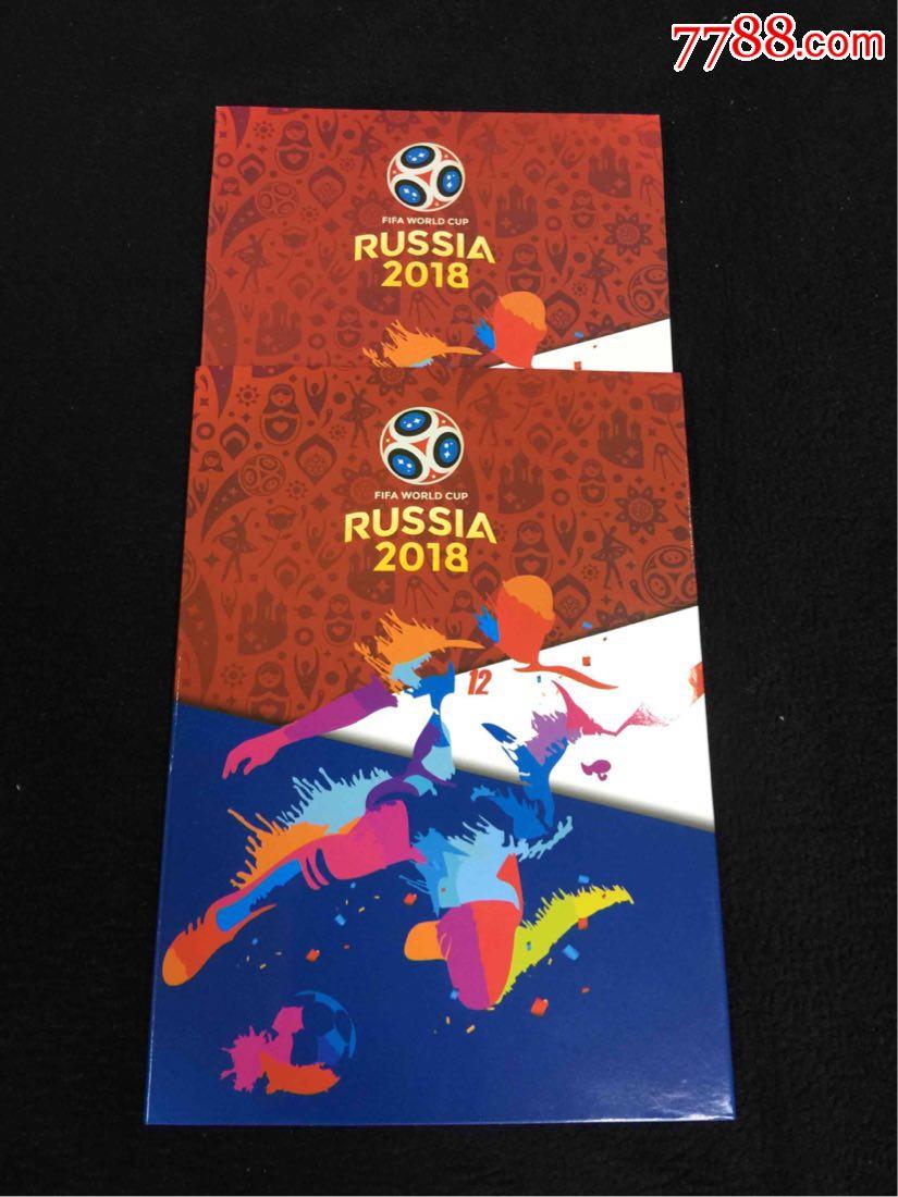 2018俄罗斯世界杯纪念钞纪念币一钞三币一体纪念册